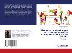 Bookcover of Влияние ролевой игры на развитие навыков коммуникации у детей 6-7 лет