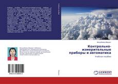 Buchcover von Контрольно-измерительные приборы и автоматика