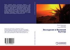 Portada del libro de Экскурсия в Великий Булгар