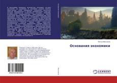 Buchcover von Основания экономики