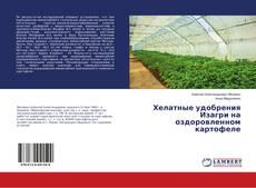 Обложка Хелатные удобрения Изагри на оздоровленном картофеле