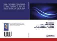Borítókép a  Правовое регулирование отношений в сфере образования в России - hoz