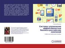 Bookcover of Системы управления эффективностью бизнеса российских компаний