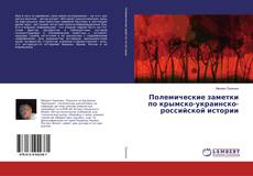 Borítókép a  Полемические заметки по крымско-украинско-российской истории - hoz