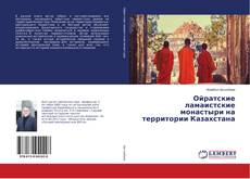 Обложка Ойратские ламаистские монастыри на территории Казахстана
