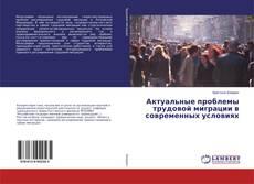 Обложка Актуальные проблемы трудовой миграции в современных условиях