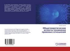 Обложка Общетеоретические аспекты понимания правовых отношений