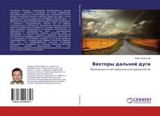 Bookcover of Векторы дальней дуги