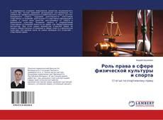Portada del libro de Роль права в сфере физической культуры и спорта