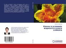Bookcover of Канны в условиях жаркого и сухого климата