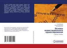 Основы инвестиционного проектирования的封面