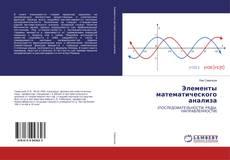 Обложка Элементы математического анализа