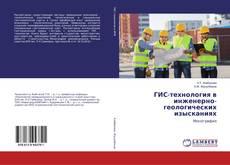 Bookcover of ГИС-технология в инженерно-геологических изысканиях