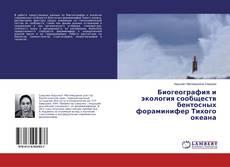 Buchcover von Биогеография и экология сообществ бентосных фораминифер Тихого океана