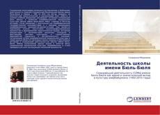 Деятельность школы имени Бюль-Бюля kitap kapağı