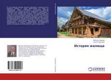 Borítókép a  История жилища - hoz