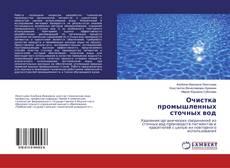 Bookcover of Очистка промышленных сточных вод