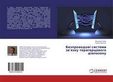 Bookcover of Безпроводові системи зв'язку терагерцового діапазону