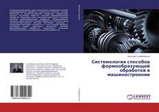 Bookcover of Системология способов формообразующей обработки в машиностроении