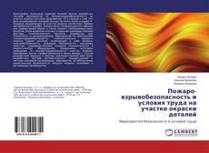 Borítókép a  Пожаро-взрывобезопасность и условия труда на участке окраски деталей - hoz