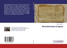 Borítókép a  Колпинские очерки - hoz