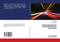 Bookcover of Формирование многогруппных составов