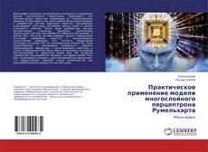 Copertina di Практическое применение модели многослойного перцептрона Румельхарта