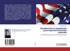 Bookcover of Особенности перевода культурологических реалий