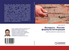 Обложка Беларусь - Россия: формула интеграции