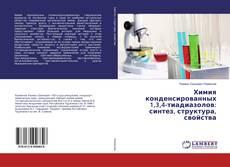 Bookcover of Химия конденсированных 1,3,4-тиадиазолов: синтез, структура, свойства