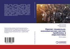 Copertina di Кризис социально-экономических систем: проблемы и перспективы