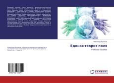 Bookcover of Единая теория поля