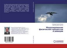 Buchcover von Моделирование физических процессов в авиации