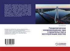 Обложка Геодезическое сопровождение при строительстве и эксплуатации мостов