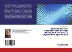 Обложка Исследование когнитивных систем методами точечных случайных процессов