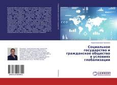 Обложка Социальное государство и гражданское общество в условиях глобализации