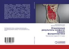 Отдаленные результаты эзофагит кардио фундопластики kitap kapağı