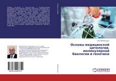 Обложка Основы медицинской цитологии, молекулярной биологии и генетики