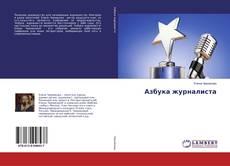 Азбука журналиста kitap kapağı