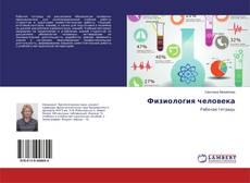Bookcover of Физиология человека