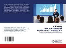 Capa do livro de Система прогностической деятельности педагога