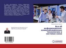 Обложка Все об информационно-коммуникационных технологиях и системах связи