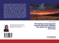 Обложка Историко-культурный туризм Южной Сибири как фактор диалога культур
