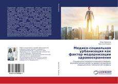 Bookcover of Медико-социальная урбанизация как фактор модернизации здравоохранения