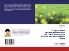 Bookcover of Улучшение деградированных пастбищ подсевом семян дикорастущих трав