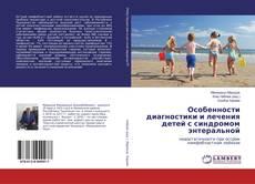 Обложка Особенности диагностики и лечения детей с синдромом энтеральной