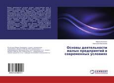 Portada del libro de Основы деятельности малых предприятий в современных условиях