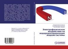 Bookcover of Электрофизическое воздействие на водородосодержащие жидкие системы