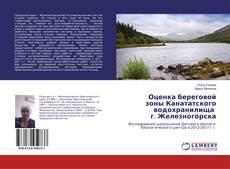 Bookcover of Оценка береговой зоны Канататского водохранилища г. Железногорска