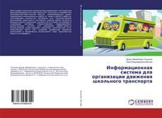 Buchcover von Информационная система для организации движения школьного транспорта